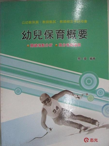 【書寶二手書T6/進修考試_J9F】幼兒保育概要(教師甄試.教師檢定)_蔡一菱