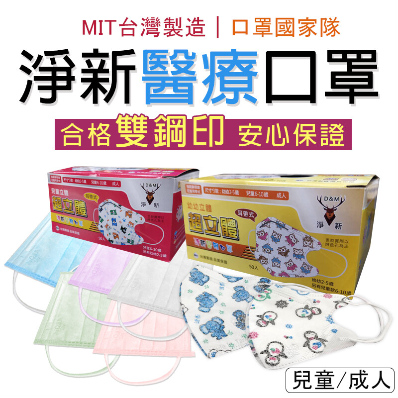 雙鋼印認證百種可愛花色台灣淨新醫療口罩(成人/兒童)三層口罩兒童口罩  tnha63