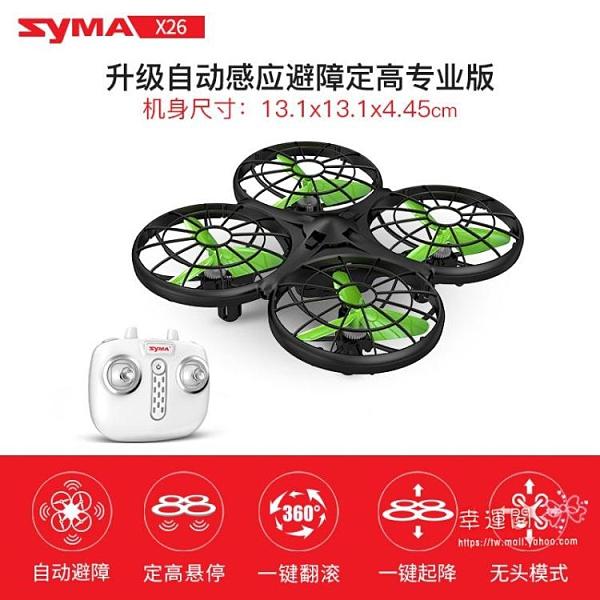 感应飞行器 無人機手勢感應飛行器懸浮四軸男孩兒童玩具遙控飛機T