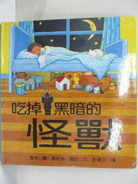 【書寶二手書T3/少年童書_KET】吃掉黑暗的怪獸_喬依絲.唐巴