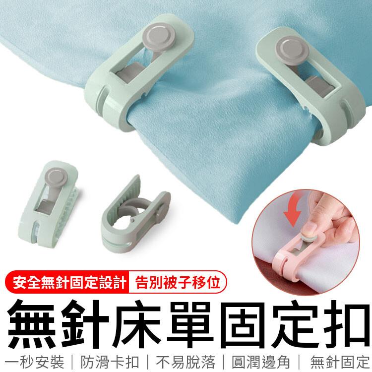 被單固定夾 床單扣 床單固定 防滑固定扣 床單固定器 床罩扣 固定器 床單固定夾 被子固定 棉被扣