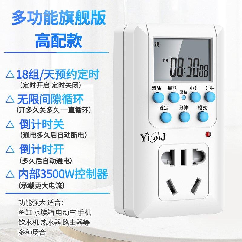 定時器 智能定時器插座定時開關時間控制轉換器電瓶電動車充電自動斷電源『XY10321』