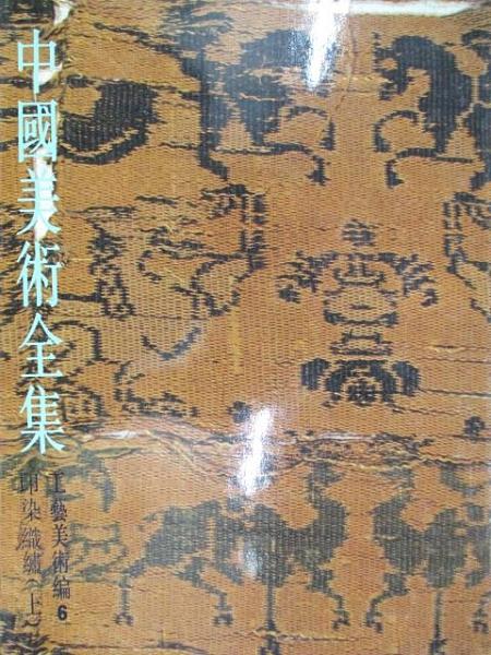 【書寶二手書T8/藝術_D1S】中國美術全集-工藝美術編(6)印染織繡(上)_附殼