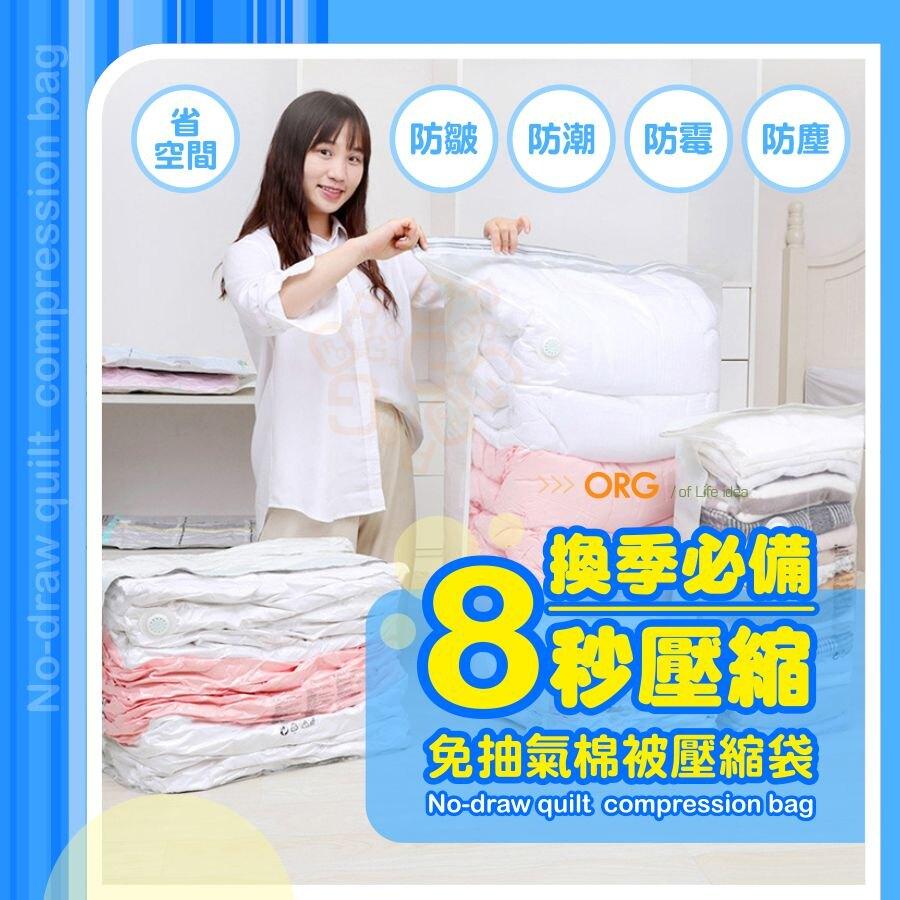 ORG《SD2566》免工具!立體收納 8秒壓縮 壓縮袋 真空壓縮袋 棉被衣物 棉被收納袋 衣物收納袋 真空收納袋
