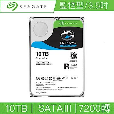 Seagate希捷 SkyHawk AI 監控鷹AI 10TB 3.5吋 SATAIII 7200轉監控碟(ST10000VE0008)