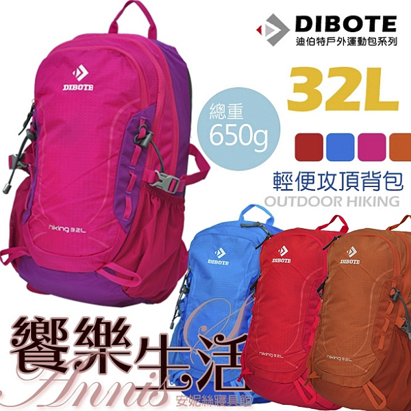 DIBOTE登山包-迪伯特32L(輕量攻頂包)專業登山背包/防潑水/露營/旅遊/旅行/後背包【饗樂生活】