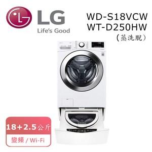 ★LG18+2.5KG雙能洗衣機 WD-S18VCW+WT-D250HW