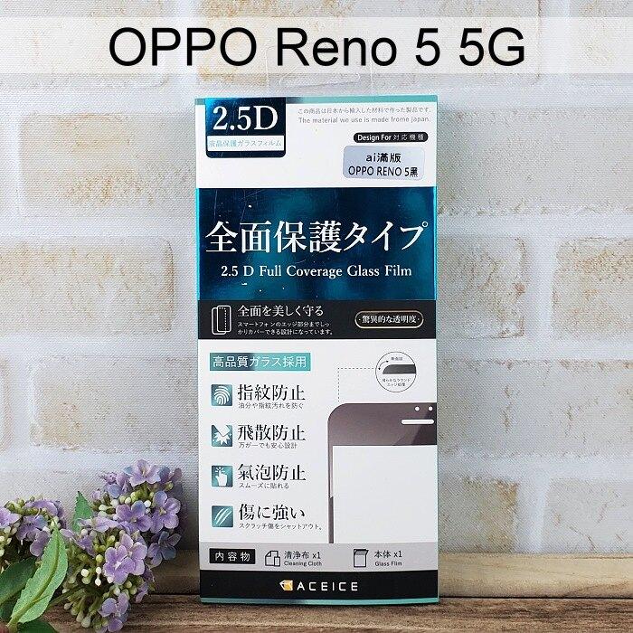 【ACEICE】滿版鋼化玻璃保護貼 OPPO Reno 5 5G (6.43吋) 黑