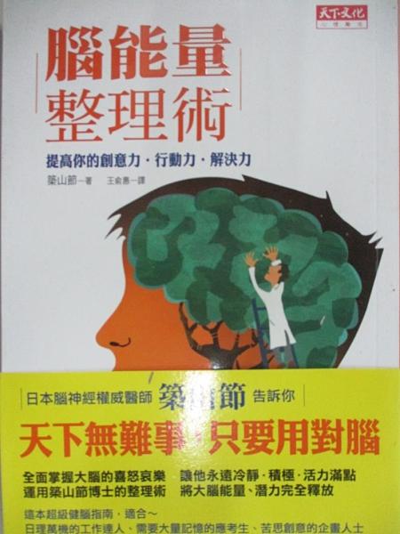 【書寶二手書T3/財經企管_IEI】腦能量整理術_王俞惠, 築山節