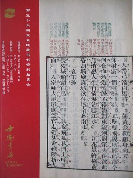 【書寶二手書T3/收藏_EBT】第五十六期大眾收藏書刊資料拍賣會_2011/10/15