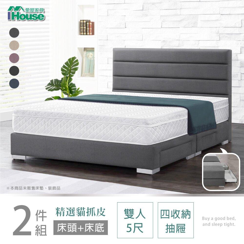 IHouse-艾瑪仕 條紋貓抓皮(床頭+四抽底) 房間2件組 雙人5尺