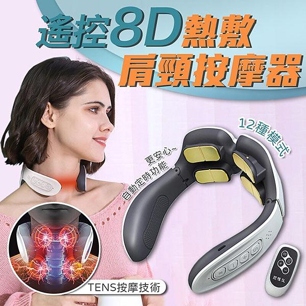 遙控8D熱敷肩頸按摩器
