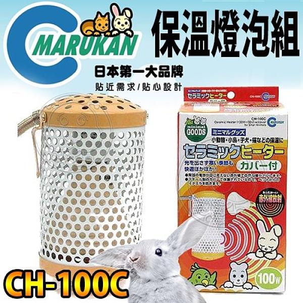 四個工作天出貨除了缺貨》Marukan》CH-100C小動物專用保溫燈組100W(燈罩+燈泡)