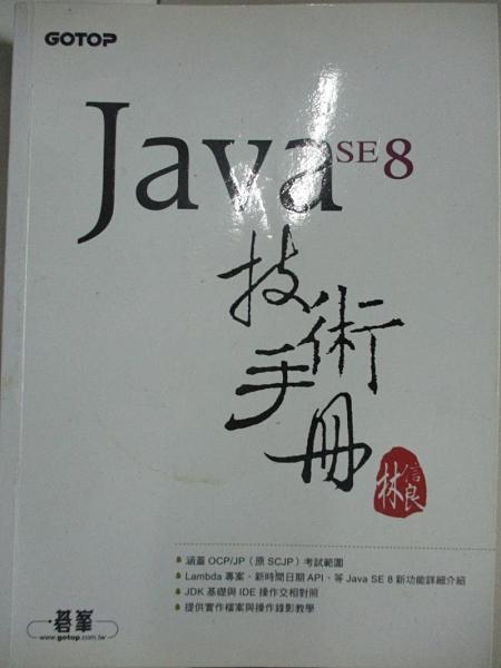 【書寶二手書T6/電腦_KEW】Java SE 8 技術手冊_林信良
