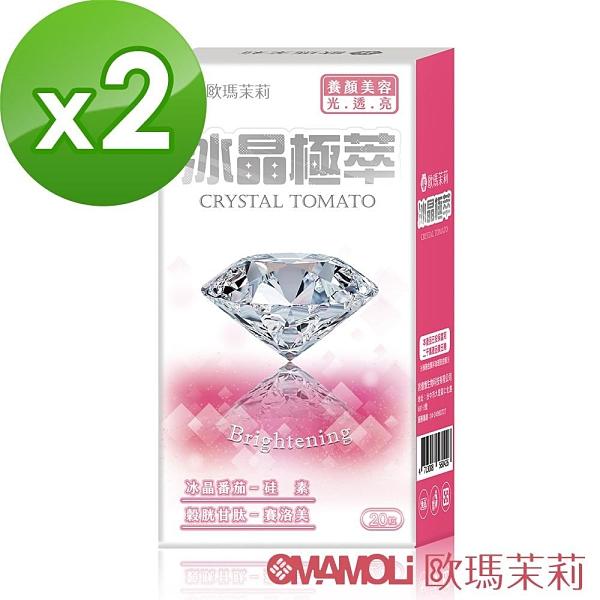 【南紡購物中心】【歐瑪茉莉】冰晶極萃 透亮膠囊 20粒裝 兩盒組