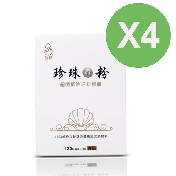 【珍珠粉100%最高品質】台記超微細珍珠粉 4盒入 120粒/盒