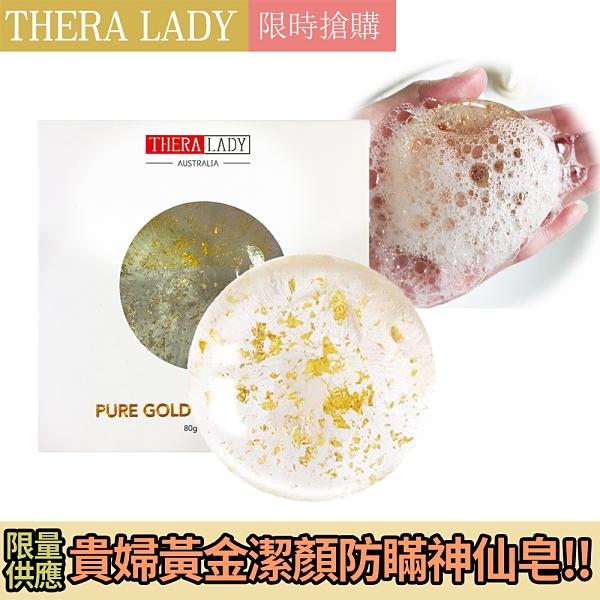 澳洲Thera lady金箔神仙黃金球潔顏洗面皂80g