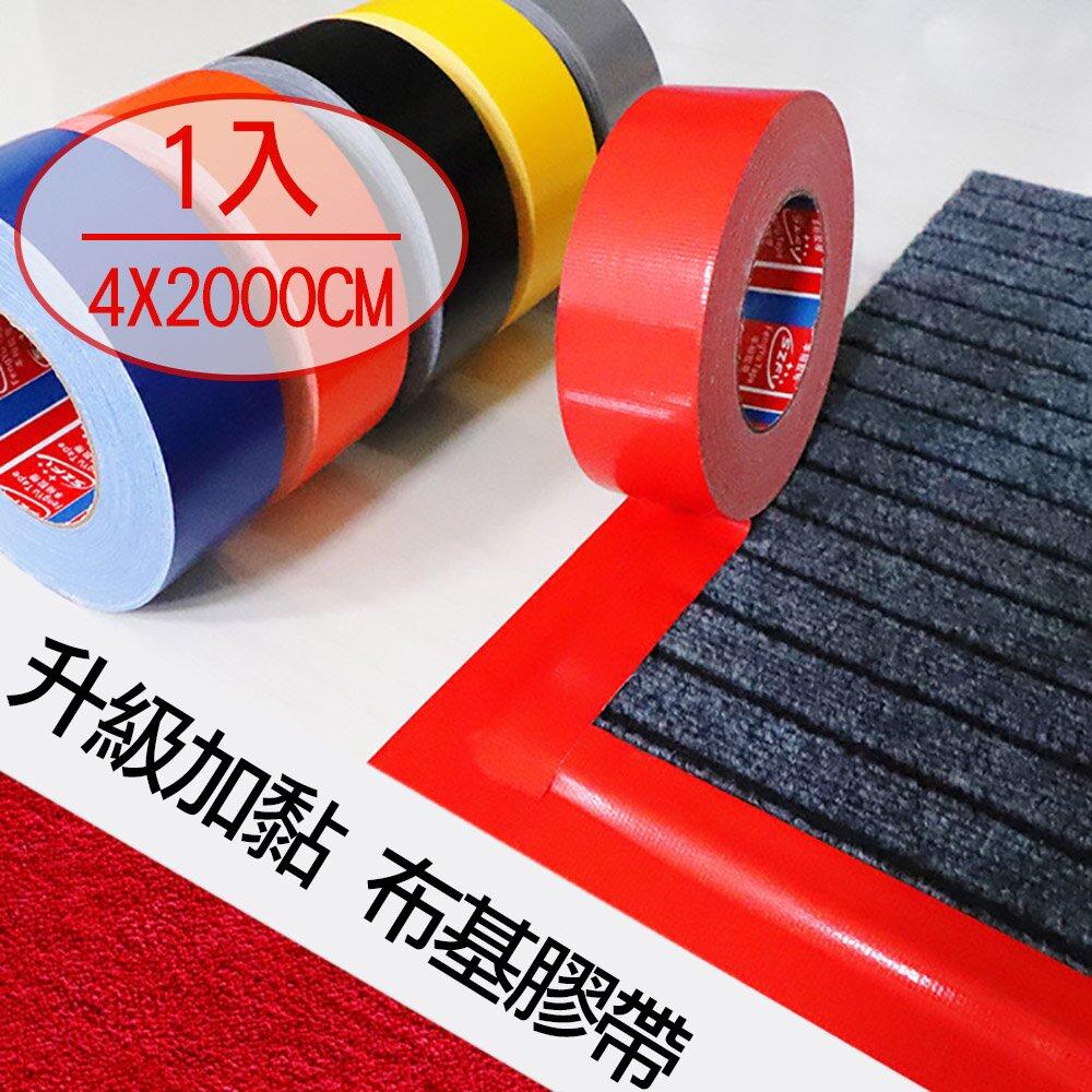 【媽媽咪呀】專業級布基膠帶/地毯專用膠帶/封箱膠帶(4x2000cm黑色一捲)