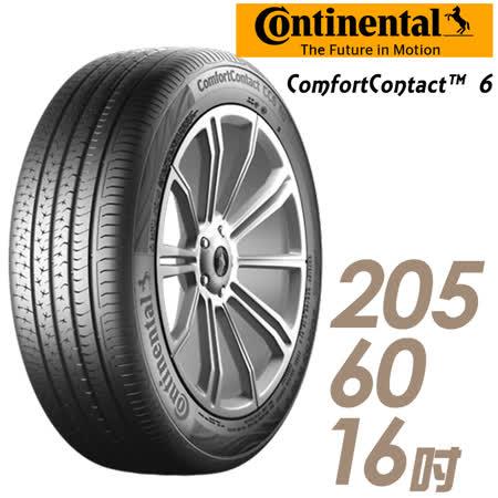 【Continental 馬牌】ComfortContact 6 CC6 舒適寧靜輪胎_205/60/16(適用Fortis.Savrin等車型)