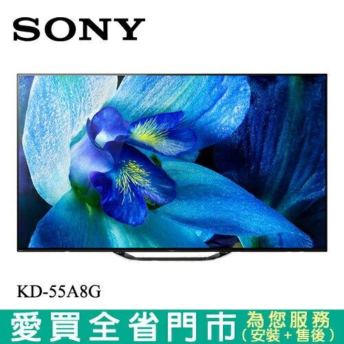 SONY 55型 4K HDR連網OLED電視KD-55A8G含配送+安裝 【愛買】