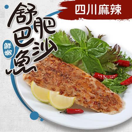 【愛上美味】四川麻辣巴沙舒肥魚1包(130g±10%/包)-任選