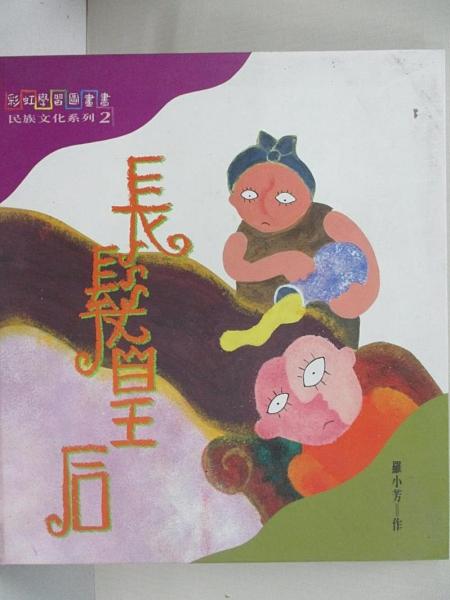 【書寶二手書T5/兒童文學_J9A】長髪皇后_羅小芳