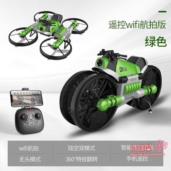 感应飞行器 陸空兩用手勢感應飛行器遙控飛機兒童玩具無人機航拍器小學生小型T