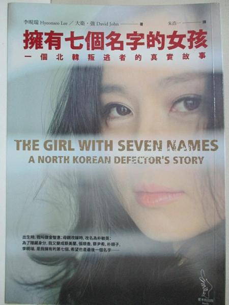 【書寶二手書T6/傳記_IDM】擁有七個名字的女孩-一個北韓叛逃者的真實故事_李晛瑞