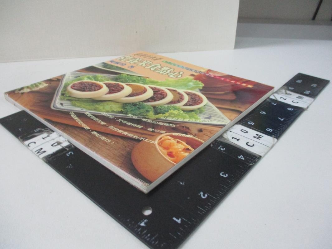 【書寶二手書T1/餐飲_IEB】健康低熱量營養米食點心_周淑玲