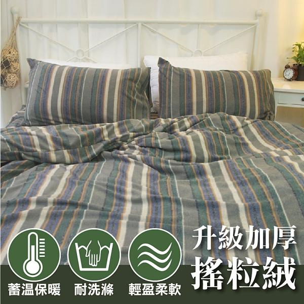 寢居樂 單人被套5x7尺 加厚搖粒絨【夜幕綠條紋】台灣製、極度保暖、柔軟舒適、不易起毛球