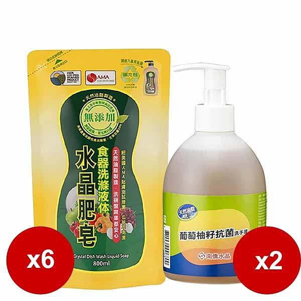 南僑 水晶肥皂食器洗碗精補充包800mlX6+洗手液320gX2