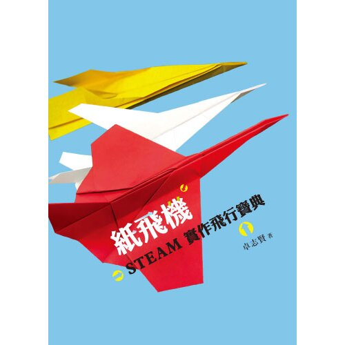 電子書 紙飛機STEAM實作飛行寶典