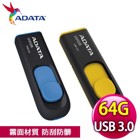 ADATA 威剛 UV128 64G USB3.0 上推式隨身碟《雙色任選》黃