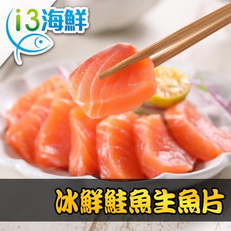 【愛上海鮮】冰鮮鮭魚生魚片12包組(100g±10%/包/生食級)