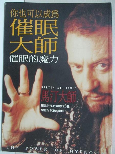 【書寶二手書T4/心理_IJR】你也可以成為催眠大師_馬丁聖詹姆斯