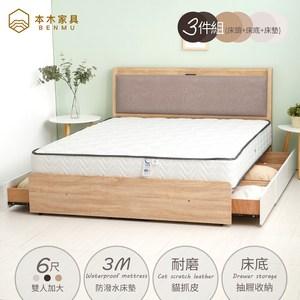 【本木】奈得亞 房間三件組-雙大6尺 床頭+六抽床底+3M床墊梧桐