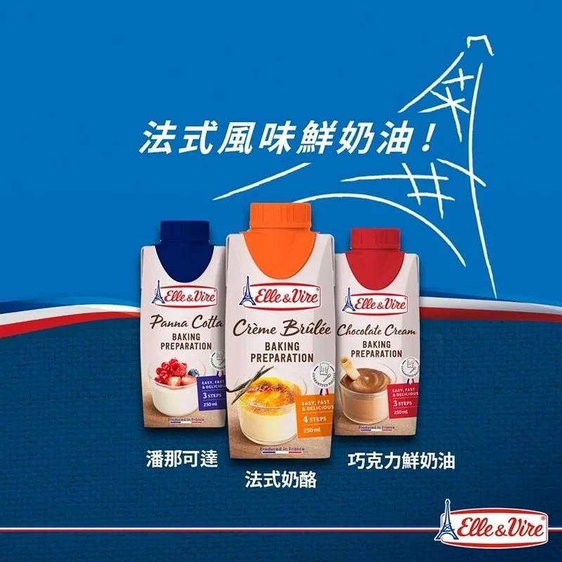 [Elle & Vire] 風味鮮奶油(250ml/罐)6罐 綜合 (潘那可達*2 法式奶酪*2 巧克力*2)