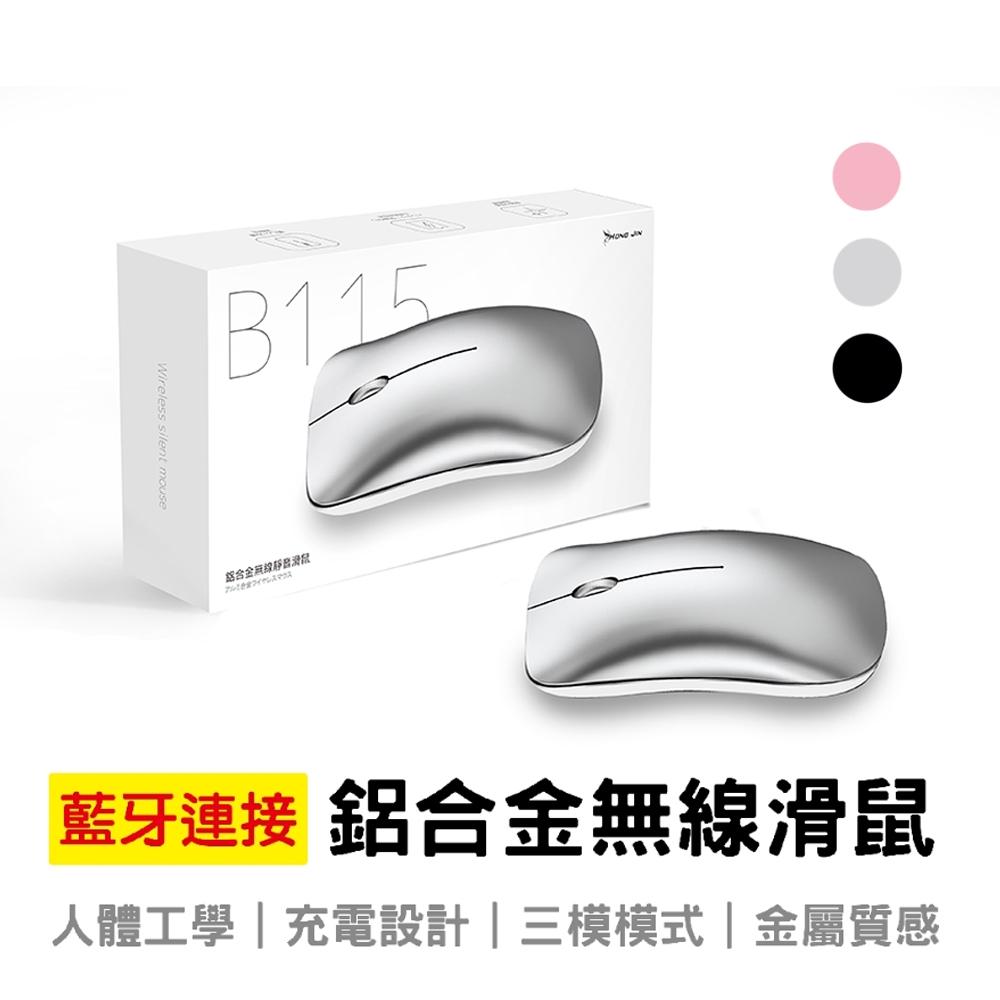 宏晉 HongJin B115 可充電的藍牙滑鼠 鋁合金質感藍牙滑鼠 無線滑鼠 靜音滑鼠 藍牙鼠標 設計師滑鼠