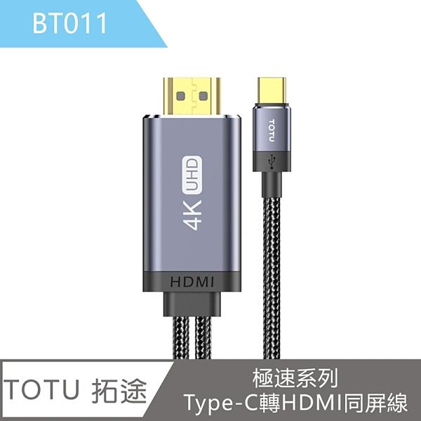 【TOTU 拓途】極速系列Type-C轉HDMI同屏線 BT011