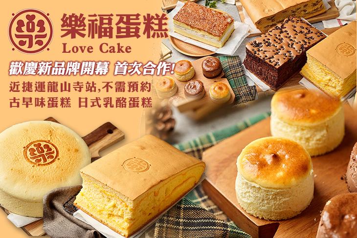 【台北】樂福蛋糕 Love Cake #GOMAJI吃喝玩樂券#電子票券#美食餐飲
