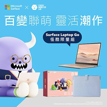 微軟Microsoft Surface Laptop Go百變聯萌組 砂岩金(i5-1035G1/8GB/256GB)(THJ-00044)