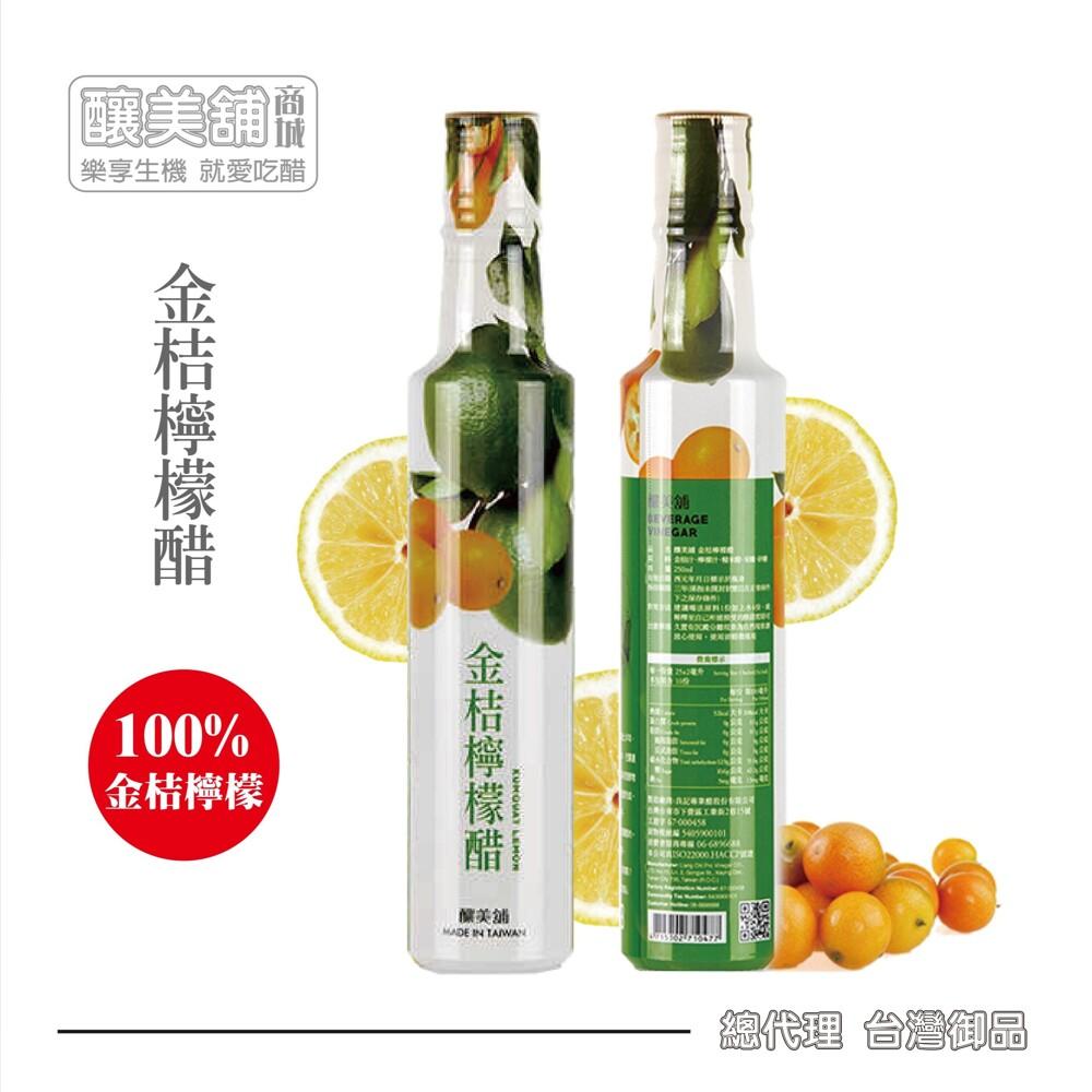 釀美舖金桔檸檬醋100%純果釀