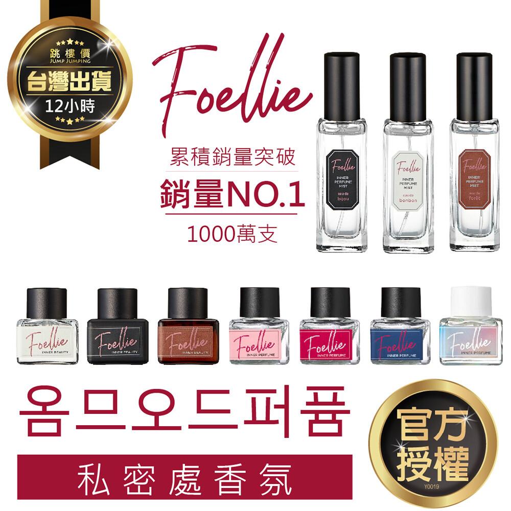 韓國正品防偽foellie私密處香氛系列 私密處精油 去除妹妹異味 私密處香氛 私密香水 香水