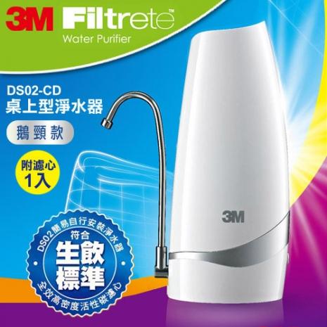 3MDS02-CG 桌上型淨水器-鵝頸款 (內附濾心x1)(APP特賣)