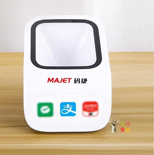 掃描槍 二維碼掃碼支付盒子手機微信收錢有線收銀語音播報屏幕T