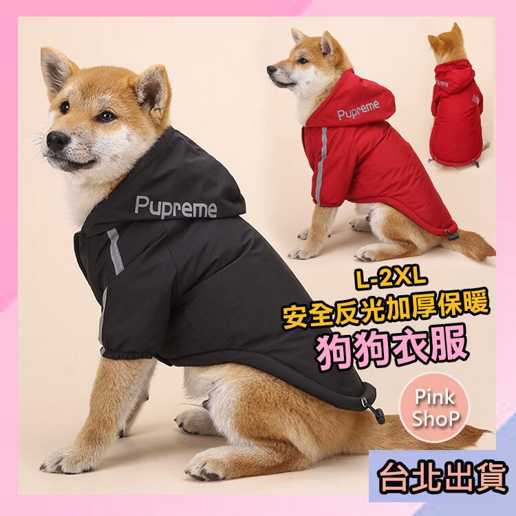 現貨寵物狗衣服 柯基衣服 柴犬加絨加厚保暖衣服 狗狗衝鋒衣 寵物衣服 狗衣