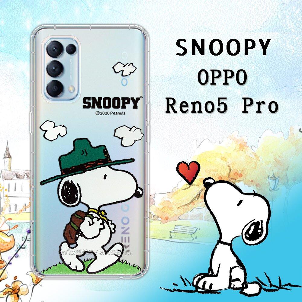 史努比/SNOOPY 正版授權 OPPO Reno5 Pro 5G 漸層彩繪空壓手機殼(郊遊)