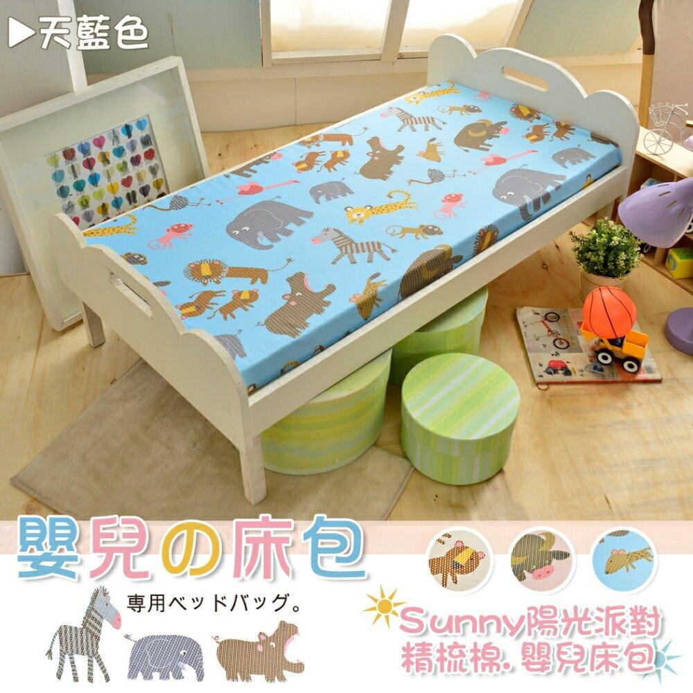 70x130公分嬰兒床墊100%精梳棉專用床包~適用厚度 5公分 /班尼斯國際名床/【母親節推薦】