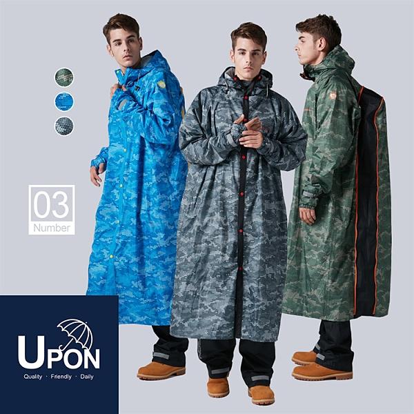 03背包客多功能大衣型雨衣/3色 連身式雨衣 前開雨衣 機車雨衣 台灣製造 UPON雨衣