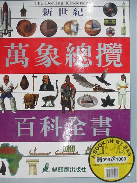 【書寶二手書T8/百科全書_KAI】新世紀萬象總覽百科全書_Anna Kruger